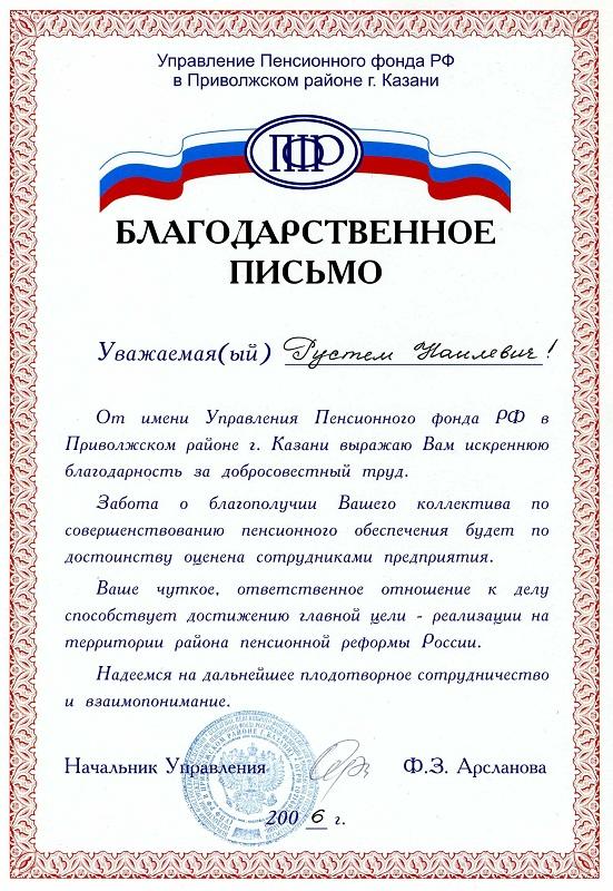 Индексация пенсии в 2017 году в россии пенсионный фонд